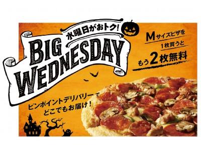今年のハロウィンは水曜日!ドミノの水曜日といえば・・・1枚買うと2枚無料になる「BIG WEDNESDAY」!さらに、仮装してお店に来るとドリンクが無料!!