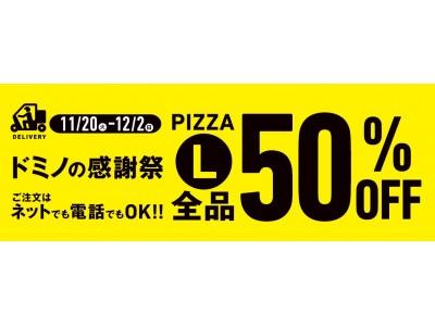 デリバリーLサイズの全品50%OFF 2018年最後の「感謝祭」11月20日(火)スタート!