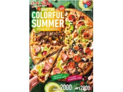 """毎年、無理してお出かけしてない? カラフルピザにシェイクで夏の""""映え""""をお届け!お家でリアルな夏を感じよう! 「クワトロ・カラフルサマー」「プレミアムシェイク」「フィエスタ」7月8日(月)より新発売!"""