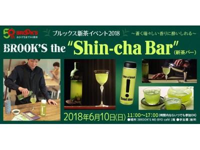 """50周年記念の特別な新茶をコールドブリューで楽しむ。  BROOK'S the """"Shin-cha Bar"""" (新茶バー)"""