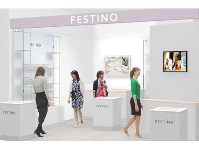 美容家電ブランド「FESTINO(フェスティノ)」、9月10日(金)初の実店舗をイセタン ミラー 東京ミッドタウン日比谷店にオープン!