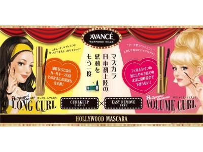 マスカラ日本初上陸の感動をもう一度!AVANCEから「ハリウッドマスカラ」が新発売!