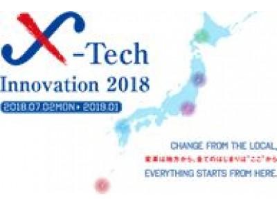 ICT(情報通信技術)を活用したビジネスコンテストX-Tech Innovation 2018 受賞者交流会開催のお知らせ