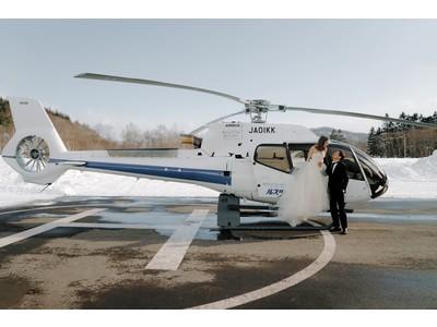 コロナ禍でもOK!結婚記念にヘリコプターで二人だけに用意された秘境へ『北海道ヘリコプターウェディング』