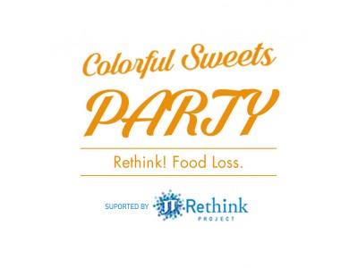 家で持て余したあの食材がスイーツへと大変身!「フードロス」を楽しみながら考えるクッキングイベントを開催 Rethink! Food Loss Colorful Sweets Party