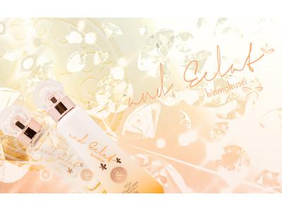 キラメキと香りに秋の彩を感じる限定フレグランス、アンドエクラ【キンモクセイ】が登場!