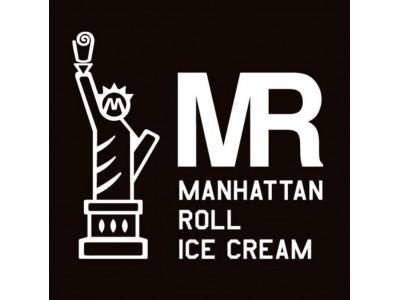 【大阪初出店】原宿で人気のロールアイス専門店マンハッタンロールアイスクリームが、梅田の新ランドマーク「LINKS UMEDA」にNEW OPEN!