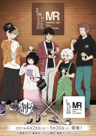 大人気アニメ「ワールドトリガー」と、国内一の店舗数を誇るロールアイス専門店「マンハッタンロールアイスクリーム」がコラボレーション!