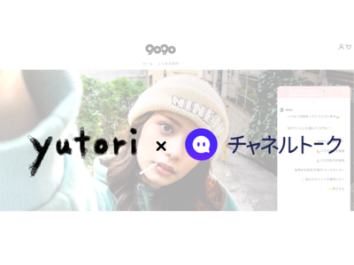 yutoriがShopifyで構築したECにて、メール対応を廃止し、チャネルトークに一本化。チャットサポートでCS対応時間75%削減とミレニアル世代のファン作りに拍車