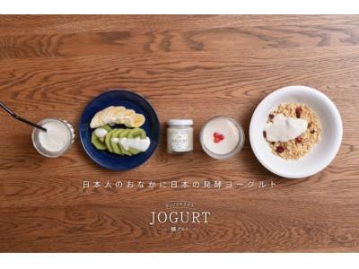 酒粕から生まれたW発酵ヨーグルト!日本のおなかに日本素材で生まれた全く新しい発酵食品。酒粕でできた100%植物性「醸グルト」が発売!