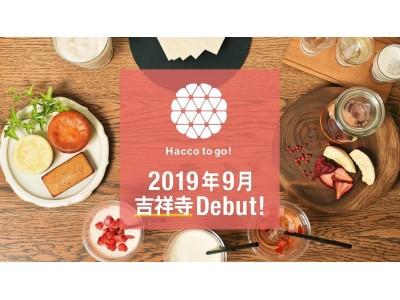 新潟発の乳酸菌発酵酒粕を広げる酒粕専門スタンドHacco to go!が2019年9月、吉祥寺に新しくOPEN。