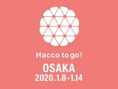 大阪に期間限定の酒粕ドリンク専門店Hacco to go!が登場。1月8日から14日までの7日間限定で阪急百貨店うめだ本店地下1階ツリーテラスに登場。新潟発の酒粕スムージーなどを提供