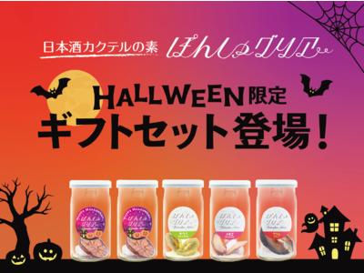 青い夕闇にオレンジの月が浮かぶ!? 日本酒カクテルの素「ぽんしゅグリア」にハロウィン限定フレーバーが数量限定で登場!