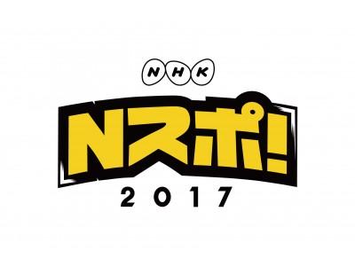 その日、誰もがアスリートになる!!NHKがお届けするスポーツの祭典「Nスポ!」が今年も開催!10月28日(土)、29日(日)/会場:NHK放送センター・代々木公園ケヤキ並木(東京都渋谷区)