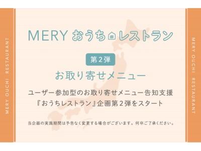 女性向けメディア『MERY』『おうちレストラン』企画第2弾『BASE』協力企画実施 および ユーザー参加型のお取り寄せ告知支援をスタート