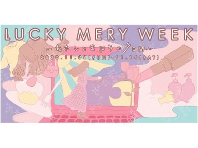女性向けメディア『MERY』 大型オンラインイベント実施決定『LUCKY MERY WEEK』‐わたしとまほうの7日間‐
