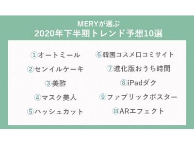 「センイルケーキ」「美酢」「マスク美人」MERYが選ぶ 2020年下半期トレンド予想10選を発表