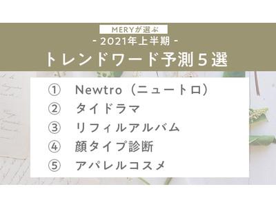 年間20,000記事以上を発信する「MERY」が選ぶ  2021年上半期トレンド予測5選を発表「Newtro(ニュートロ)」「タイドラマ」「顔タイプ診断」
