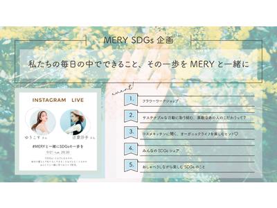 女性向けサービスMERY SDGsプロジェクトで辻愛沙子×ゆうこすがゲスト出演するインスタライブを開催