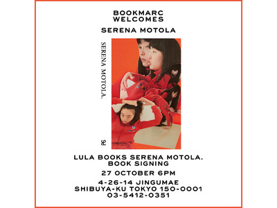 「Lula BOOKS」から、俳優やモデルとして活躍するモトーラ世理奈をミューズに迎えた「SERENA MOTOLA.」が発売!この出版を記念して『BOOKMARC』にてサイン会を開催!