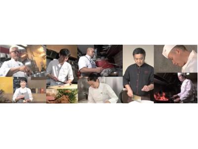一流のシェフが、ココロとカラダに美味しいお料理を惜しみなくご紹介する動画サイトシェフパートナーズ 料理塾 10月15日(金)より、動画配信スタート!