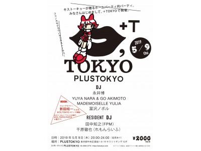 KISS,TOKYOのオフィシャルパーティが5月9日(木)銀座PLUSTOKYOで開催