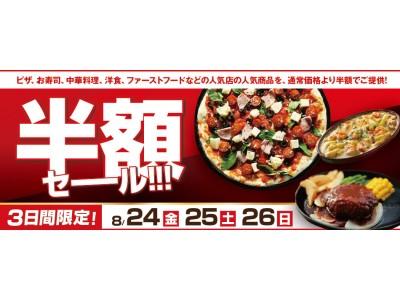 『出前館』、2,851店舗が参加する「半額セール」を開催!!