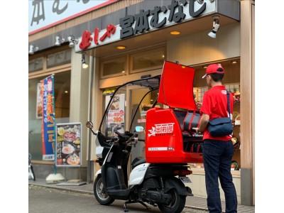 関西でおなじみの定食屋チェーンがシェアリングデリバリー(R)を導入 「出前館」で「宮本むなし」のデリバリーがスタート!