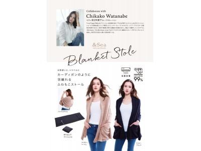 モデル 渡辺知夏子さんコラボ「&SEA ブランケットストール」を6月1日(月)発売