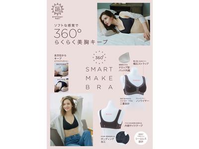 ソフトな感覚で全方位から、らくらく美胸キープ!「360°スマートメイクブラ」を8月7日より発売