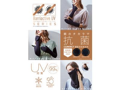 銅のチカラで抗菌しながらUV対策!「Barriactive抗菌UVシリーズ」3タイプを3月5日より発売