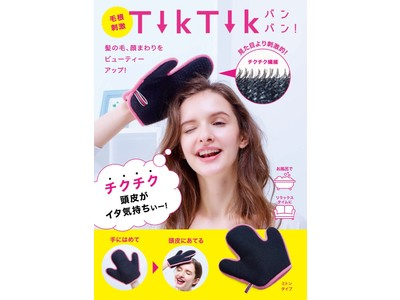 新感覚!イタ気持ちいい刺激で髪の毛、顔まわりをビューティーアップ!「Tik Tik バンバン!」を3月5日より発売