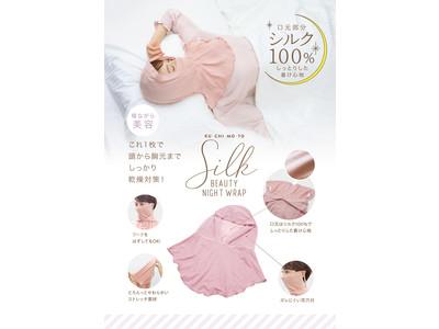 寝ながら美容。これ1枚で乾燥対策!「口元シルクビューティーナイトラップ」を9月1日発売