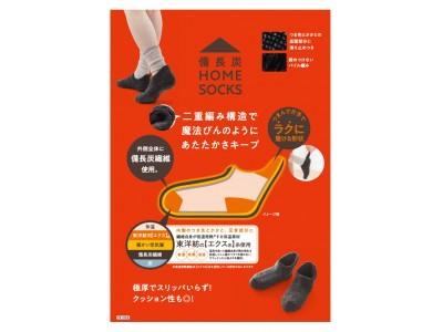極厚でスリッパいらず!ソックス×スリッパのハイブリッド型「備長炭ホームソックス」を9月3日より発売!