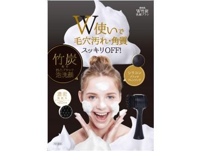 約20万本の濃密ブラシ×シリコンブラシのW使いでスッキリ美肌!竹炭配合の「透明肌ダブル竹炭洗顔ブラシ」を10月1日より発売