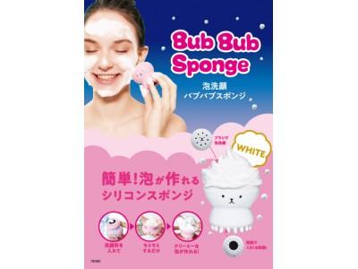 簡単!泡が作れる!シリコンスポンジに限定カラーが登場!!「泡洗顔バブバブスポンジ ホワイト」を10月1日より発売