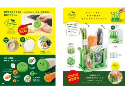 猛暑や台風による長雨で、野菜価格が高騰!?野菜の鮮度を保持する、主婦の強力アイテムが登場「べジシャキ ダイちゃん キャロちゃん」を10月21日より発売
