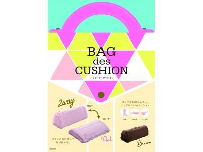 まるでバッグみたいな可愛いクッション!「BAG des CUSHION」を11月1日より発売