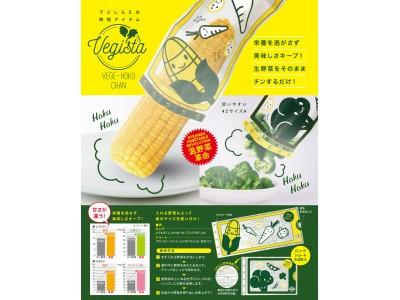 栄養逃がさず美味しさキープ!下ごしらえの時短アイテム「ベジホクちゃん ロング・ショート 各4枚入」を6月1日(土)発売