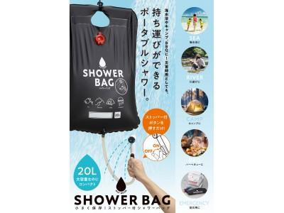 持ち運びができるポータブルシャワー「小さく保存!ストッパー付シャワーバッグ」を2月21日より発売