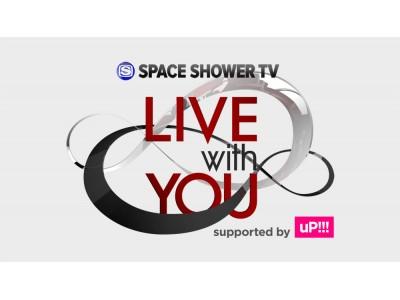 """豪華アーティストのプレミアムライブ番組「SPACE SHOWER TV """"LIVE with YOU"""" 」に550名をご招待!第22弾出演アーティストは、きゃりーぱみゅぱみゅ!"""