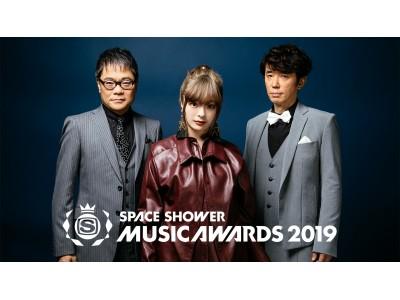 「SPACE SHOWER MUSIC AWARDS 2019」来年3月7日(木) NHKホールで開催決定!2018年を代表するアーティスト10部門、各賞のノミネートを発表