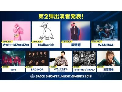 「SPACE SHOWER MUSIC AWARDS 2019」出演者第2弾!星野源、WANIMA、きゃりーぱみゅぱみゅ、Nulbarich、がライブ出演!ライブ、ゲスト合わせ14組を発表