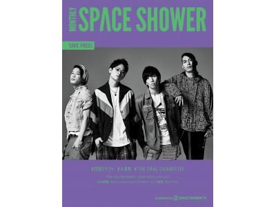 スペースシャワーTVが発行するフリーマガジン「月刊スペシャ」の6月号は5/20…
