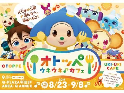 明日8月23日より、原宿で期間限定開催!「オトッペ ウキウキ♪カフェ」