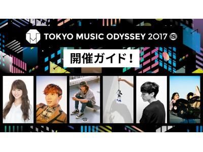 スペースシャワーTVが主催する音楽とカルチャーの祭典「TOKYO MUSIC ODYSSEY 2017」開催ガイド番組をスペシャアプリにて生配信決定!