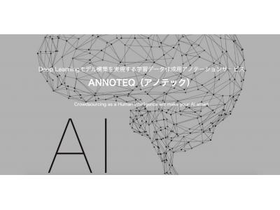 Deep Learningモデルの構築を実現する学習データ作成用アノテーションサービス【ANNOTEQ(アノテック)】提供開始