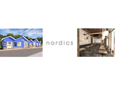 メッツァビレッジに人気北欧ブランドカフェが次々登場! 【世界初】北欧を体感できるコンセプトカフェ「nordics」が11月28日(水)オープン