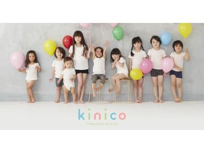 【キャリーオン】子供下着のプライベートブランド「kinico(キニコ)」をD2C方式でネット限定販売