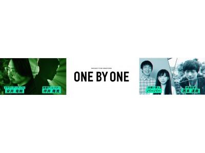 <「ONE BY ONE」 プロジェクト>LINEにて、新たに2ユニットの動画を配信